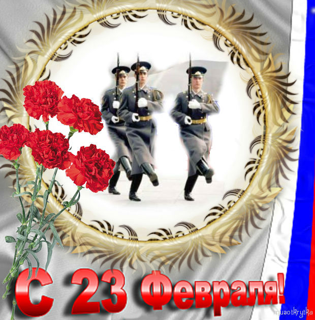 Музыкальная открытка к 23 февраля с кодом,слушать онлайн.