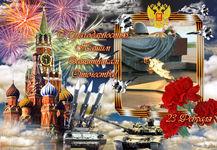 музыкальная открытка к 23 февраля,Олег Газманов - Офицеры