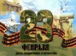 музыкальная открытка к 23 февраля, поздравление с 23 февраля