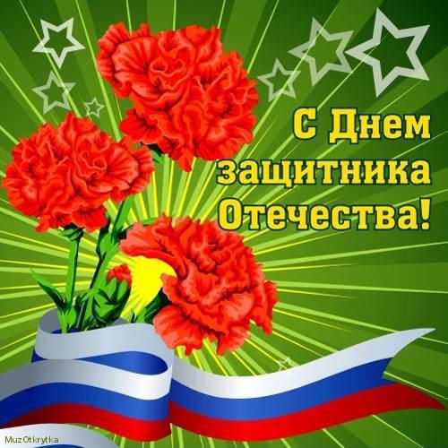 Музыкальная открытка к 23 февраля, Вика Цыганова - Офицеры России, открытки музыкальные, поздравительная открытка с 23 февраля