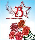 музыкальная открытка к 23 февраля,ЛЮБЭ - Солдат