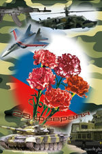музыкальная открытка к 23 февраля,Александр Розенбаум - Настоящий солдат