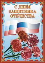 музыкальная открытка с днём Защитника Отечества,Стас Михайлов - Солдат