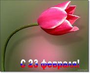 музыкальная открытка с днём Защитника Отечества 23 февраля,Мамонов - Устал братишка солдат