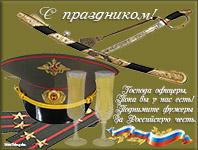 музыкальная открытка с днём Защитника Отечества 23 февраля,Жанна Бичевская - Господа офицеры