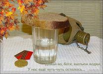 музыкальная открытка с днём Защитника Отечества,Александр Маршал - Батя