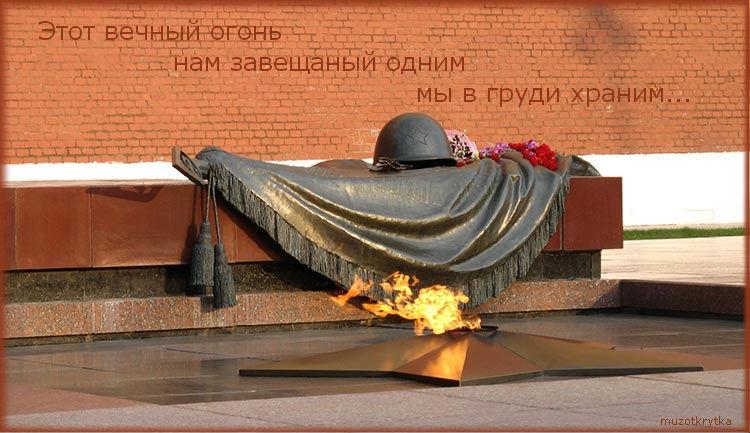 Музыкальная открытка с днем Защитника Отечества, СССР - Златоутовский - кинофильм Офицеры, те кто брал берлин, вечный огонь, открытка 23 февраля, поздравительная открытка на 23 февраля