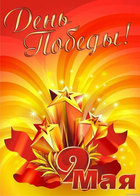 музыкальные открытки с Днем Победы 9 мая, Musical cards 9 maya, песни военных лет с текстом песен, анимационные открытки день победы - 9 Мая