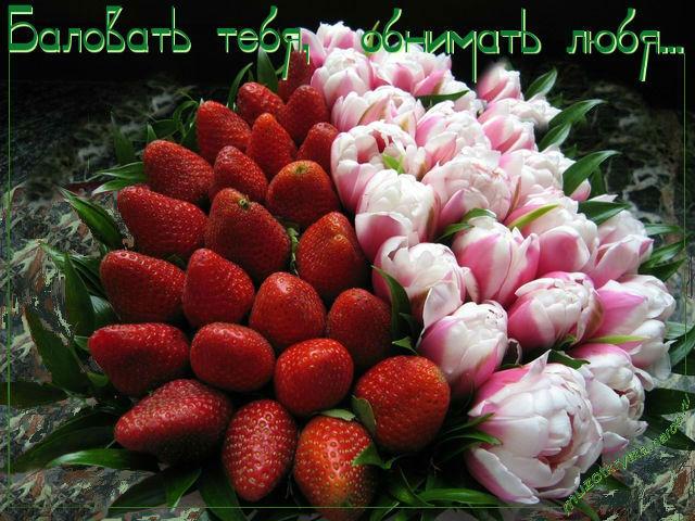 Музыкальная открытка к 8 марта,Стоматолог Физун Быков - Баловать тебя,поздравительная открытка с 8 марта,розы клубника.