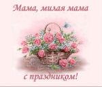 музыкальная открытка, анимационная открытка, розы в корзине, любимой маме