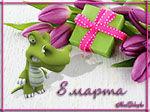музыкальная открытка, крокодил, анимация цветы