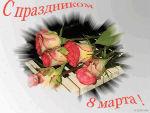 открытки с 8 марта музыкальные, желто красные розы, анимация