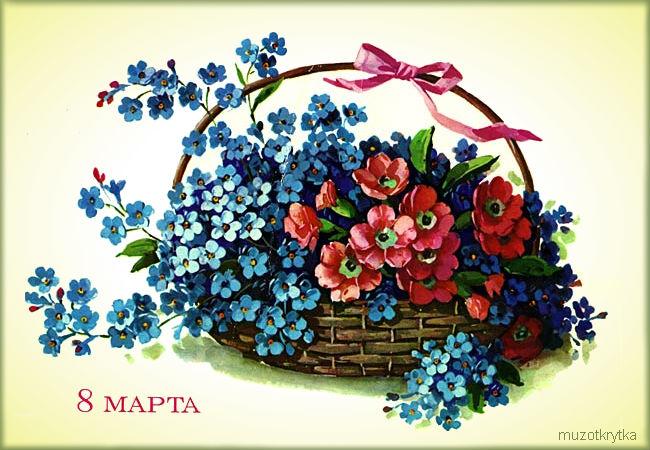 музыкальная открытка 8 марта, анимационная открытка с кодом, открытки с 8 марта, незабудки, маки, корзина с цветами, советские открытки