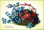 музыкальная открытка с 8 марта, открытка любимой, незабудки и маки