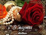 музыкальная открытка с 8 марта, любимой жене, анимация цветы, шампанское