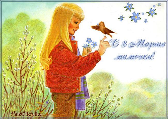 музыкальная открытка к 8 марта, красивые открытки 8 марта с кодом, весна, цветочки, птички, для мамы
