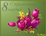 Музыкальные открытки к 8 марта, от Равшана, голосовое поздравление от Равшана, открытка с 8 марта, цветы