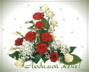 Музыкальная открытка к 8 марта любимой жене,Шак, Моя Любимая Жена,открытка с 8 марта