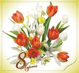 музыкальная открытка с 8 марта для любимой, открытки с 8 марта