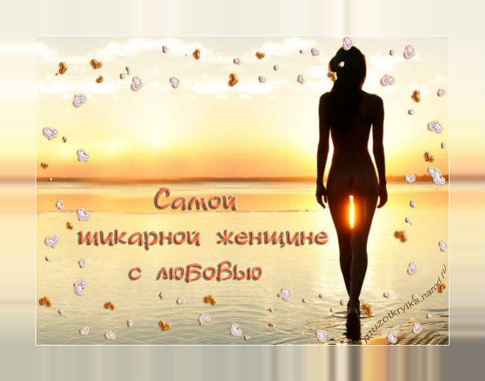 Музыкальное поздравление с 8 марта,открытка музыкальная от muzotkrytka.narod.ru, Белый орел - Потому что нельзя,открытка для любимой.