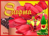 музыкальная открытка к 8 марта, трусики в горошек, ночь любви, анимация с 8 марта, букет роз