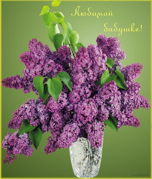 Музыкальное поздравление любимой бабушке к 8 марта,Ласковый май - К любимой бабушке,открытка музыкальная с 8 марта,открытка букет сирени в вазе для бабушки.