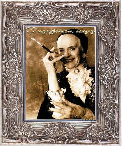 Музыкальная открытка к 8 марта любимой бабуле,Вячеслав Добрынин - Бабушки-Старушки,музыкальное поздравление с 8 марта любимой бабуле, открытка бабуля прикольная курит.