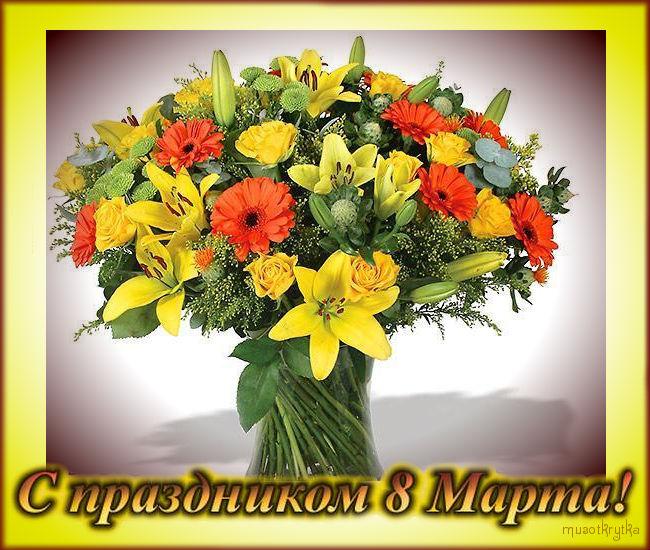 Музыкальное поздравление с 8 марта,открытка музыкальная от muzotkrytka.narod.ru,Девушки из высшего общества,открытка для любимой,герберы лилии.