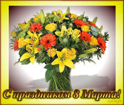 музыкальное поздравление с 8 марта,открытка музыкальная, девушки из высшего общества, открытка для любимой,герберы лилии