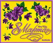музыкальное поздравление к 8 марта, открытка музыкальная, ода женщинам, поздравительная открытка с 8 марта, незабудки