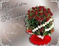 музыкальная открытка к 8 марта любимой, все цветы, музыкальное поздравление с 8 марта любимой, анимационная открытка красные розы