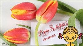 музыкальная открытка, мама с 8 марта, открытка любимой маме