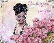 музыкальная открытка лучшая женщина, анимационные открытки с 8 марта розы девушка