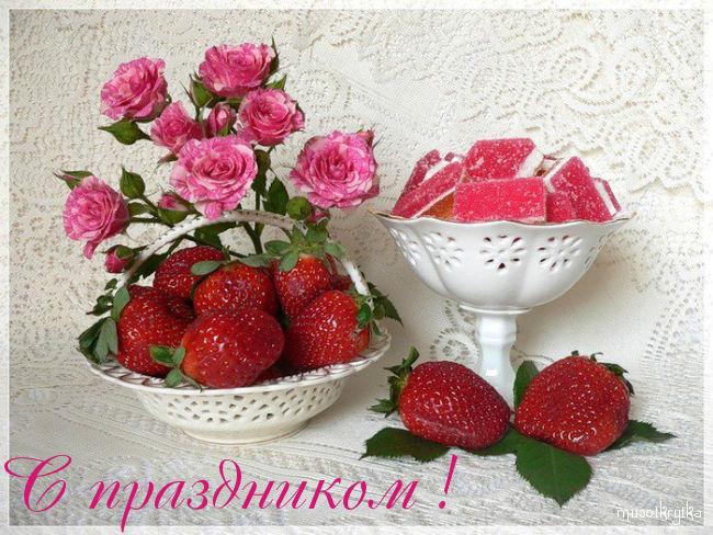 открытка к 8 марта,розы клубника мармелад