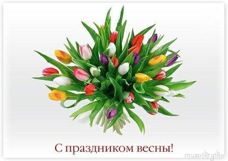 открытка на 8 марта,с праздником весны