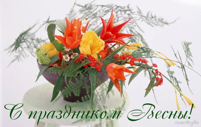 открытка 8 марта,красивая композиция из цветов