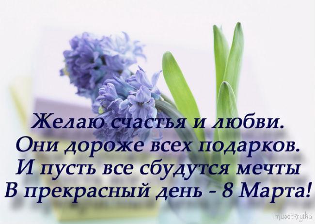 открытка к 8 марта,гиацинт,стихи