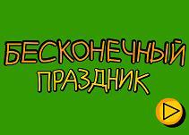 музыкальная прикольная флеш открытка с 8 марта