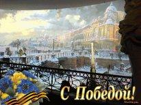 анимационая открытка 9 мая, музыкальная открытка с днем победы, ленинград