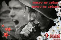 музыкальная открытка, военные песни, последний бой, 9 мая открытки анимационные