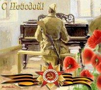 музыкальная открытка с днем победы, военные песни, открытка к 9 мая