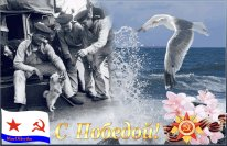 музыкальная открытка с 9 мая, открытки на день победы музыкальные