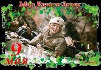 музыкальная открытка, военные песни, медсестры, 9 мая открытки анимационные