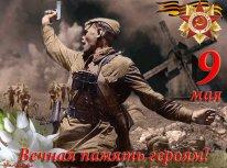 музыкальная открытка с 9 мая, открытки на день победы музыкальные, у деревни Крюково