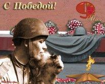 музыкальная открытка к дню победы, открытка с 9 мая, он не вернулся из боя