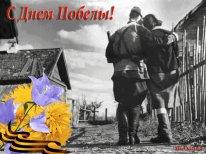 музыкальная открытка к дню победы, песни военных лет, моя любимая, 9 мая открытки
