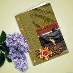 музыкальная открытка с 9 мая,Лев Лещенко - День Победы, открытки на день победы музыкальные
