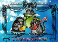 музыкальная открытка другу на день рождения, анимационная открытка в день рождения, поющие коты