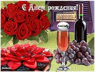 музыкальная открытка День Рождения, открытка в день рождения, красные розы, торт, вино, радио шансон