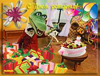 музыкальная открытка День рождения, анимационная открытка в день рождения крокодил гена и чебурашка, подарки, шарики